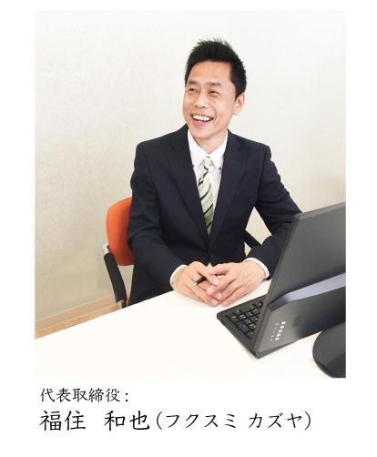 センスホーム代表取締役,福住和也(ふくすみかずや)