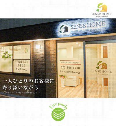 センスホームは一人ひとりのお客様に寄り添いながら活動していきたい。